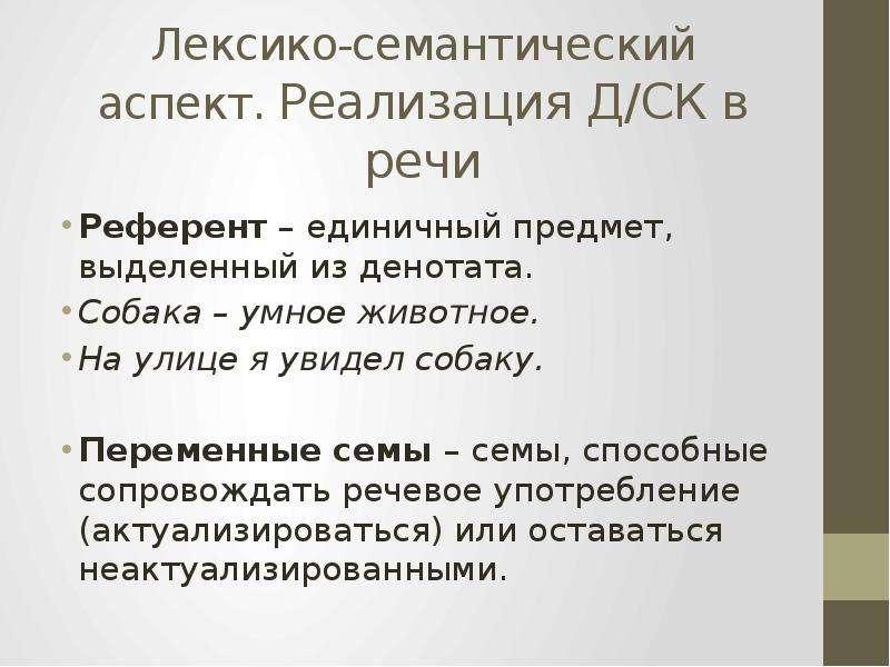 Лексико-семантический аспект. Реализация Д/СК в речи Референт – единичный предмет, выделенный из ден