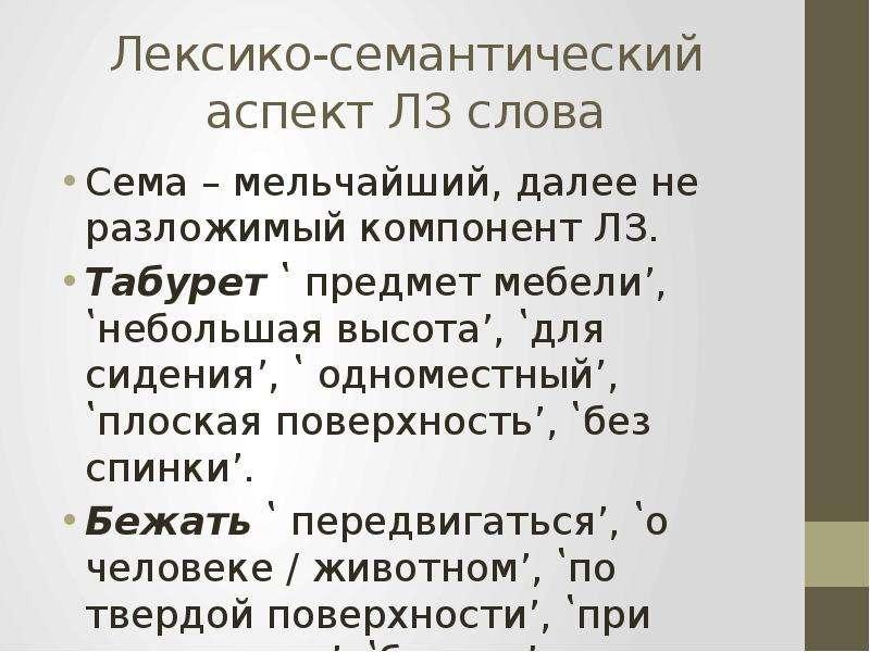 Лексико-семантический аспект ЛЗ слова Сема – мельчайший, далее не разложимый компонент ЛЗ. Табурет ʽ