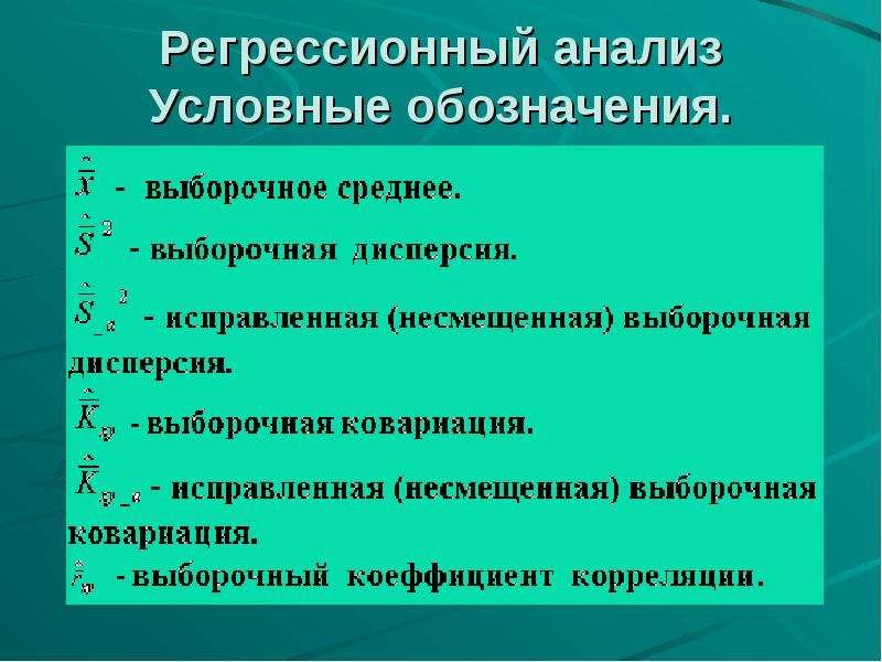 Регрессионный анализ Условные обозначения.