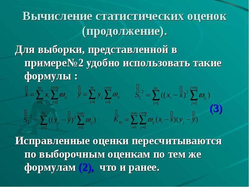 Вычисление статистических оценок (продолжение). Для выборки, представленной в примере№2 удобно испол
