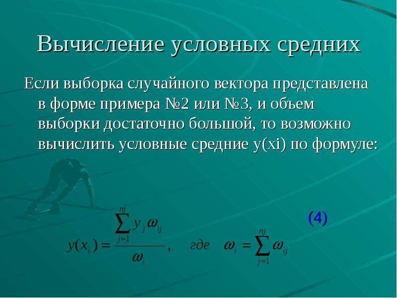 Вычисление условных средних Если выборка случайного вектора представлена в форме примера №2 или №3,