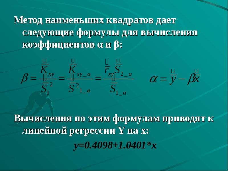 Метод наименьших квадратов дает следующие формулы для вычисления коэффициентов α и β: Метод наименьш