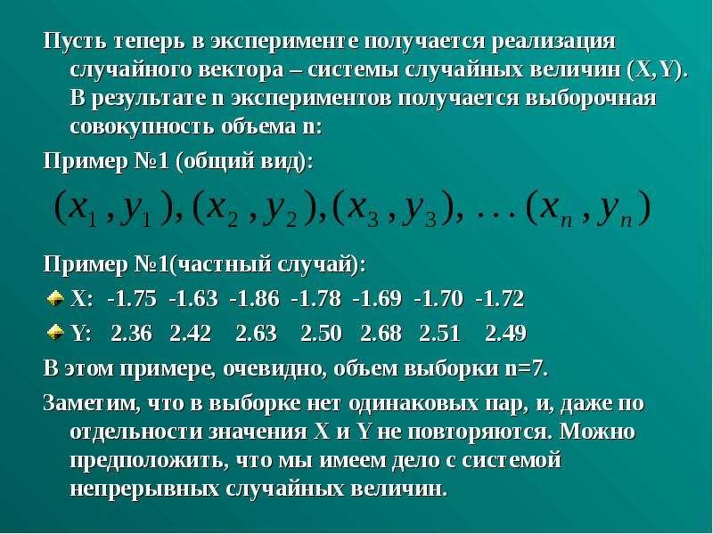 Пусть теперь в эксперименте получается реализация случайного вектора – системы случайных величин (X,