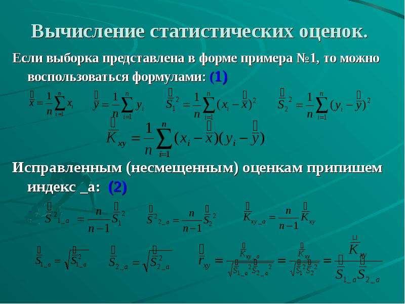 Вычисление статистических оценок. Если выборка представлена в форме примера №1, то можно воспользова