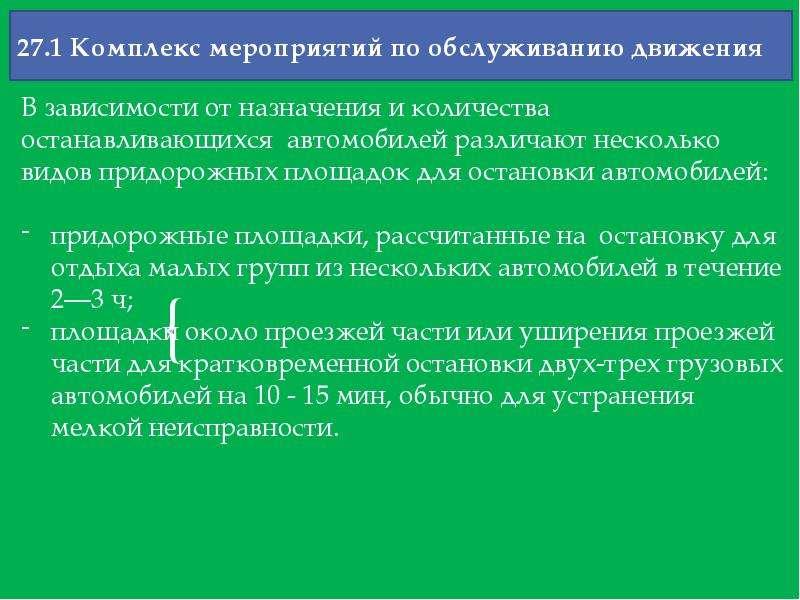 27. 1 Комплекс мероприятий по обслуживанию движения
