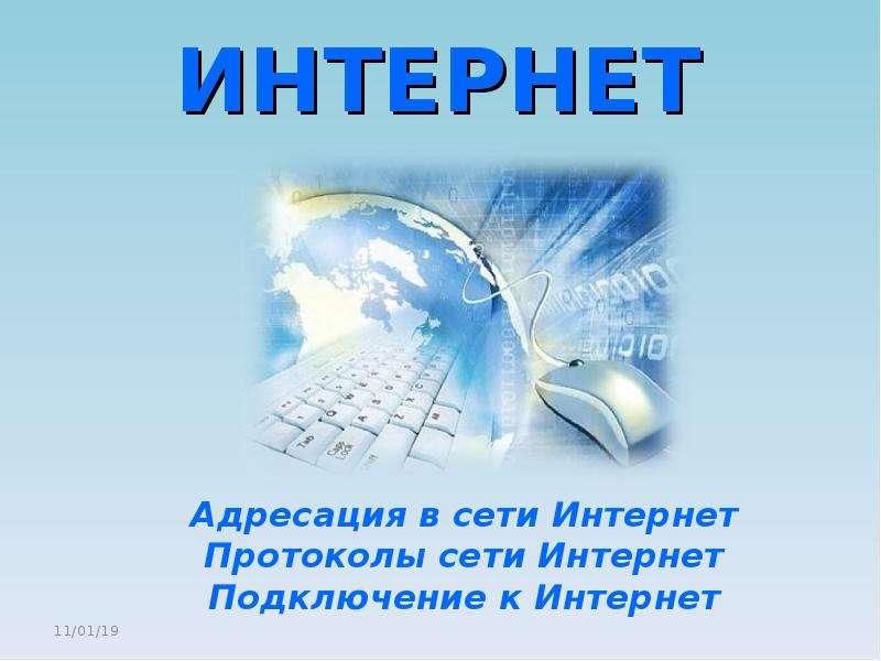 Презентация Интернет. Адресация в сети интернет