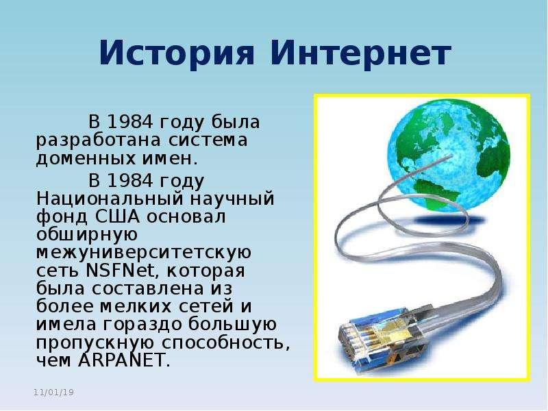 История Интернет В 1984 году была разработана система доменных имен. В 1984 году Национальный научны