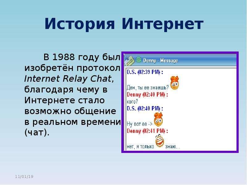 История Интернет В 1988 году был изобретён протокол Internet Relay Chat, благодаря чему в Интернете