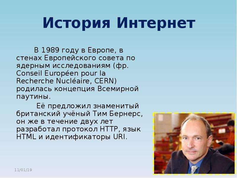 История Интернет В 1989 году в Европе, в стенах Европейского совета по ядерным исследованиям (фр. Co