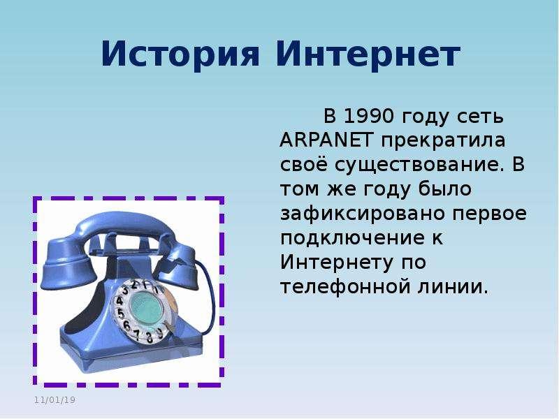 История Интернет В 1990 году сеть ARPANET прекратила своё существование. В том же году было зафиксир