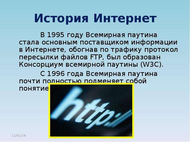 История Интернет В 1995 году Всемирная паутина стала основным поставщиком информации в Интернете, об