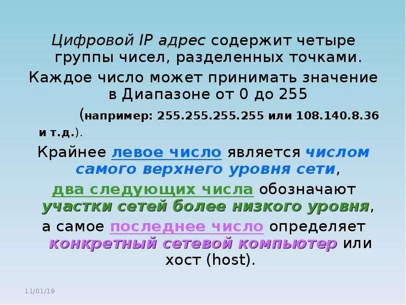Цифровой IP адрес содержит четыре группы чисел, разделенных точками. Цифровой IP адрес содержит четы