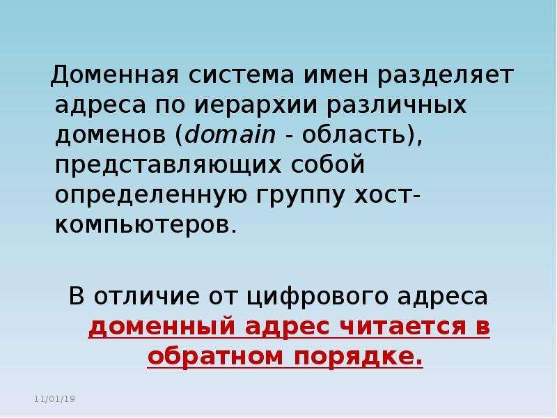Доменная система имен разделяет адреса по иерархии различных доменов (domain - область), представляю