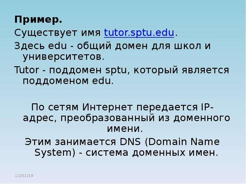 Пример. Пример. Существует имя tutor. sptu. edu. Здесь edu - общий домен для школ и университетов. T