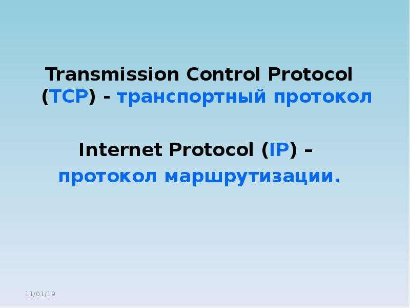 Transmission Control Protocol (TCP) - транспортный протокол Transmission Control Protocol (TCP) - тр