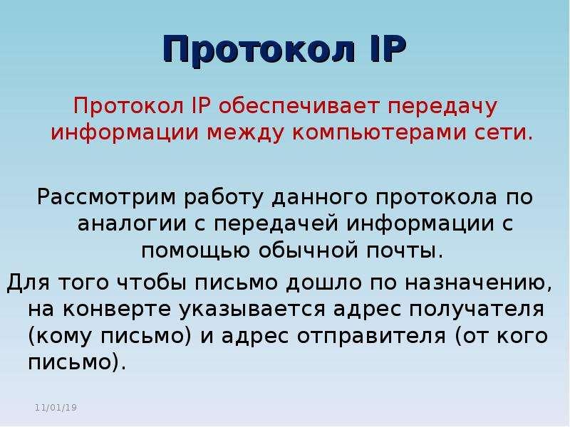 Протокол IP Протокол IP обеспечивает передачу информации между компьютерами сети. Рассмотрим работу