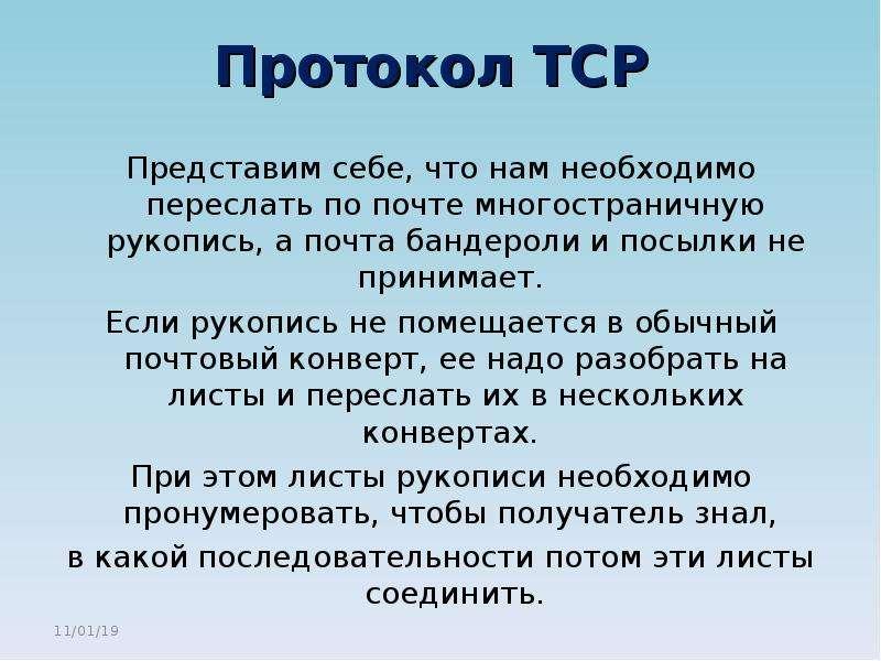 Протокол TCP Представим себе, что нам необходимо переслать по почте многостраничную рукопись, а почт