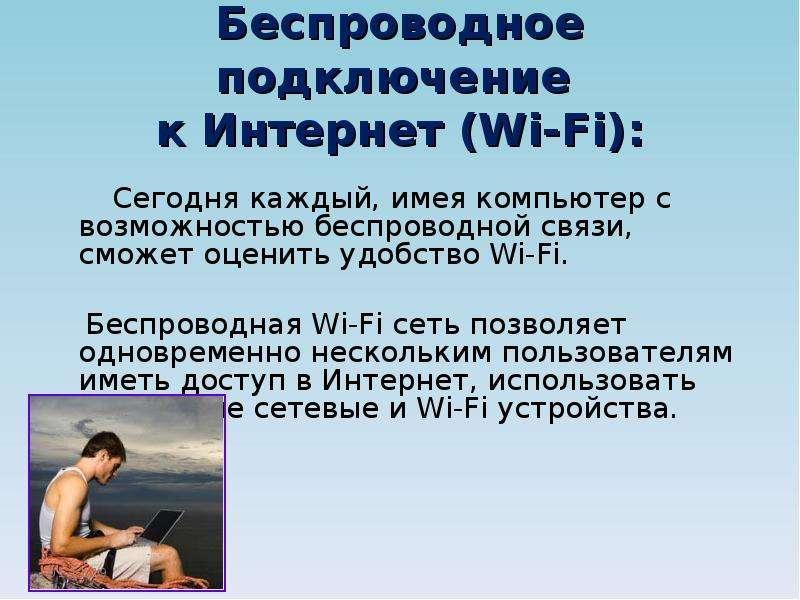 Беспроводное подключение к Интернет (Wi-Fi): Сегодня каждый, имея компьютер с возможностью беспровод