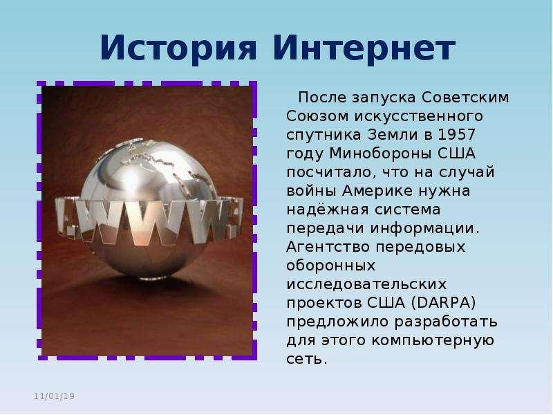 История Интернет После запуска Советским Союзом искусственного спутника Земли в 1957 году Минобороны