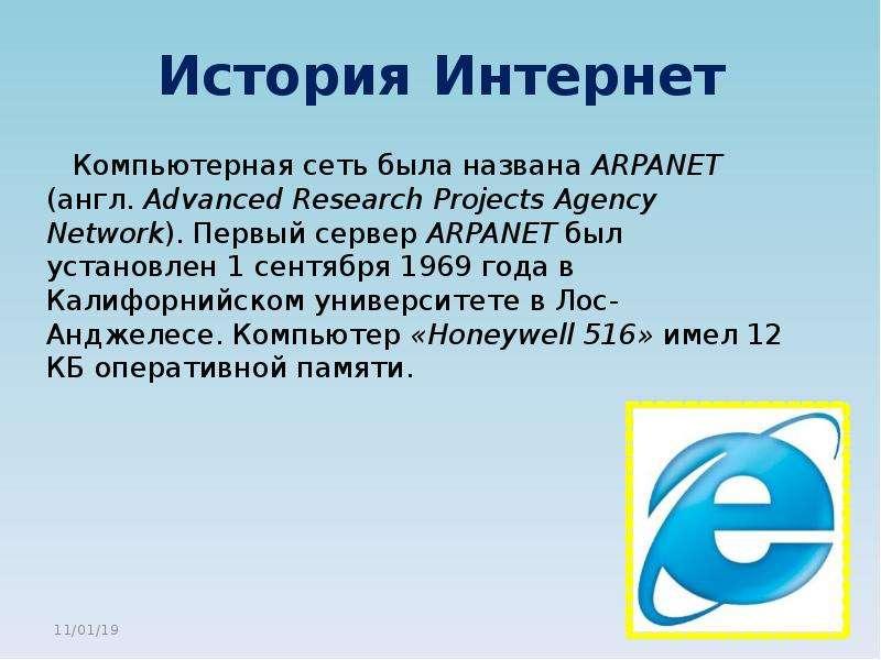 История Интернет Компьютерная сеть была названа ARPANET (англ. Advanced Research Projects Agency Net