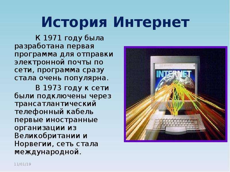 История Интернет К 1971 году была разработана первая программа для отправки электронной почты по сет