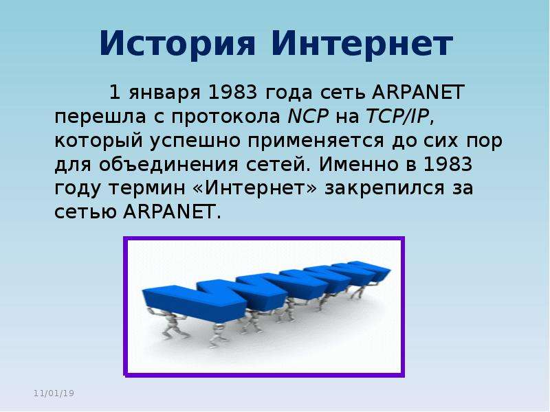 История Интернет 1 января 1983 года сеть ARPANET перешла с протокола NCP на TCP/IP, который успешно