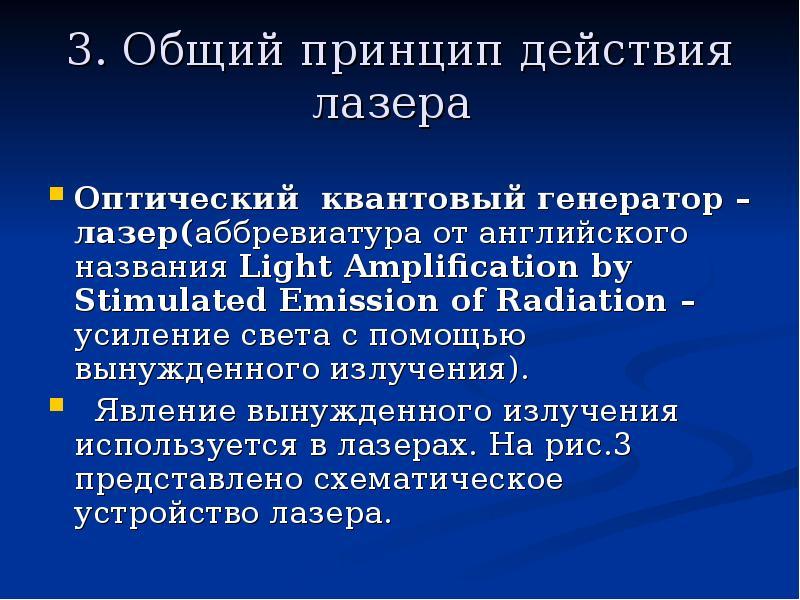 3. Общий принцип действия лазера Оптический квантовый генератор – лазер(аббревиатура от английского