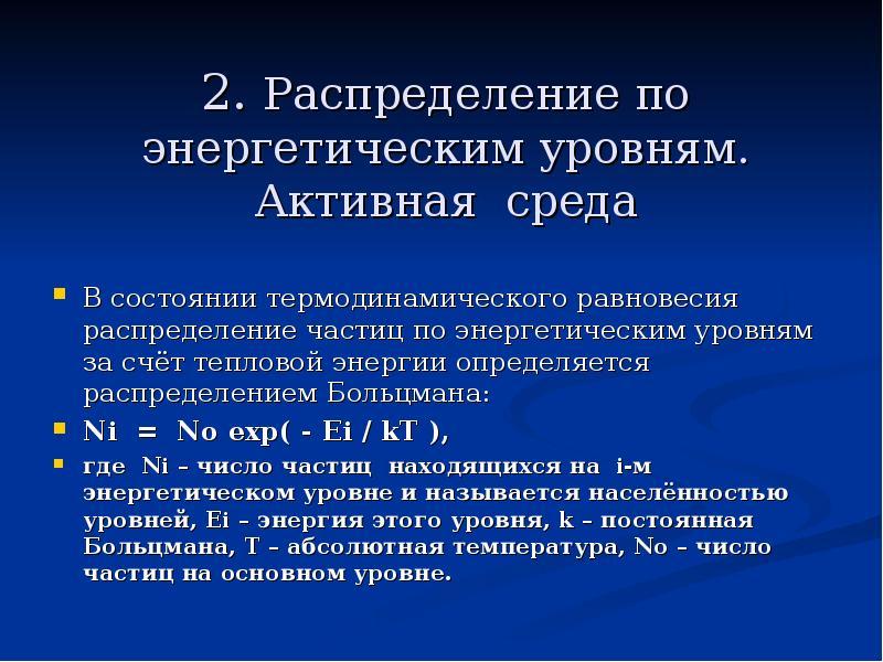 2. Распределение по энергетическим уровням. Активная среда В состоянии термодинамического равновесия