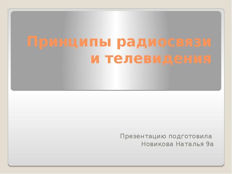 Презентация Принципы радиосвязи и телевидения