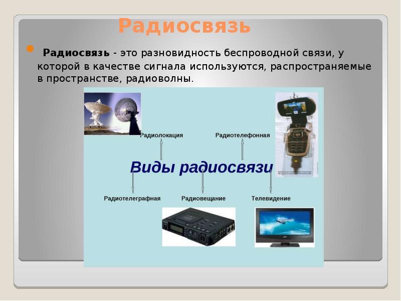 Радиосвязь Радиосвязь - это разновидность беспроводной связи, у которой в качестве сигнала использую