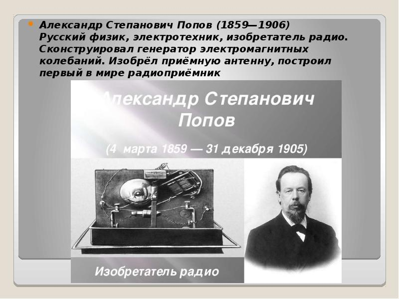 Александр Степанович Попов (1859—1906) Русский физик, электротехник, изобретатель радио. Сконструиро