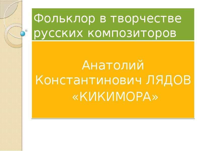 Презентация Фольклор в творчестве русских композиторов