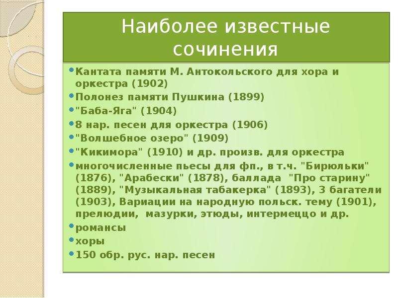 Наиболее известные сочинения Кантата памяти М. Антокольского для хора и оркестра (1902) Полонез памя