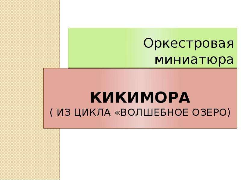 КИКИМОРА ( из цикла «Волшебное озеро) Оркестровая миниатюра