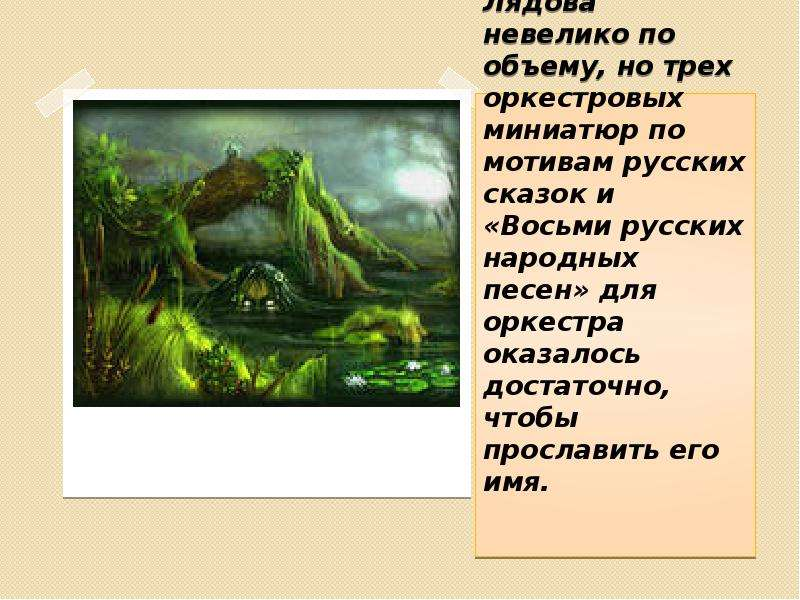 Творчество Лядова невелико по объему, но трех оркестровых миниатюр по мотивам русских сказок и «Вось