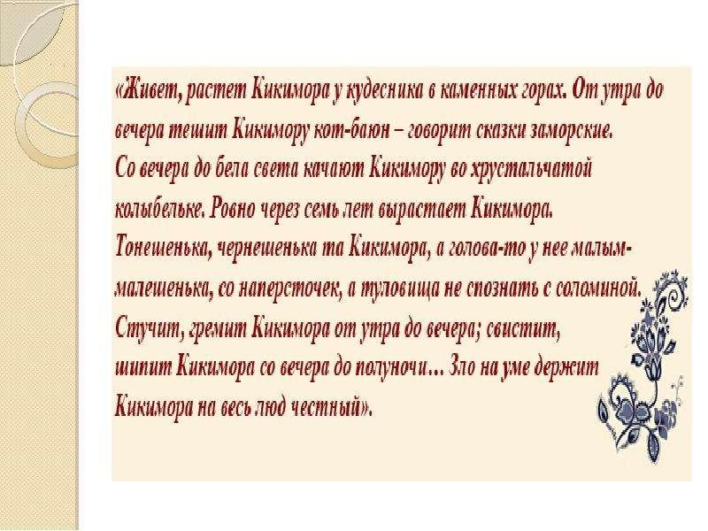 Фольклор в творчестве русских композиторов, слайд 6