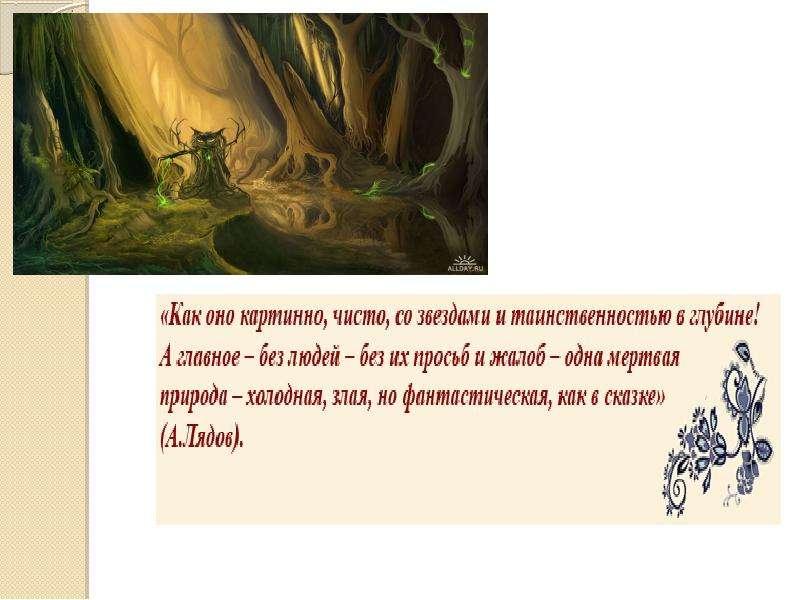 Фольклор в творчестве русских композиторов, слайд 8