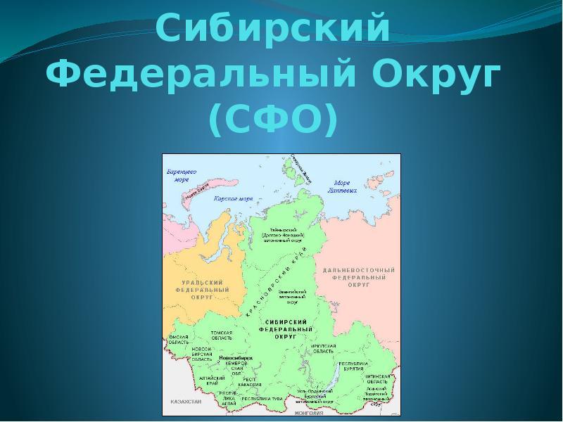 Презентация Сибирский федеральный округ (СФО)