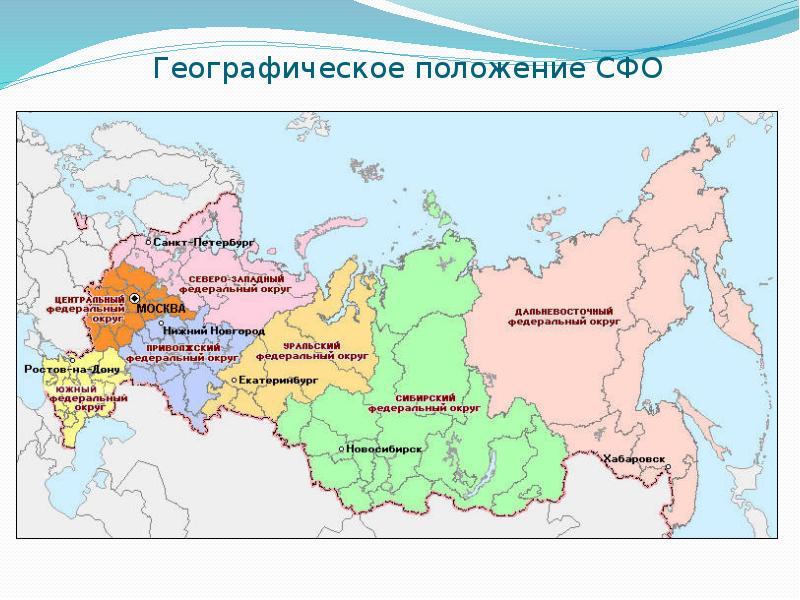 Географическое положение СФО