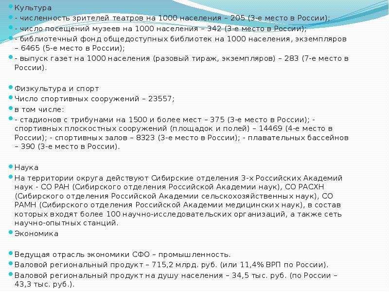 Культура Культура - численность зрителей театров на 1000 населения – 205 (3-е место в России); - чис