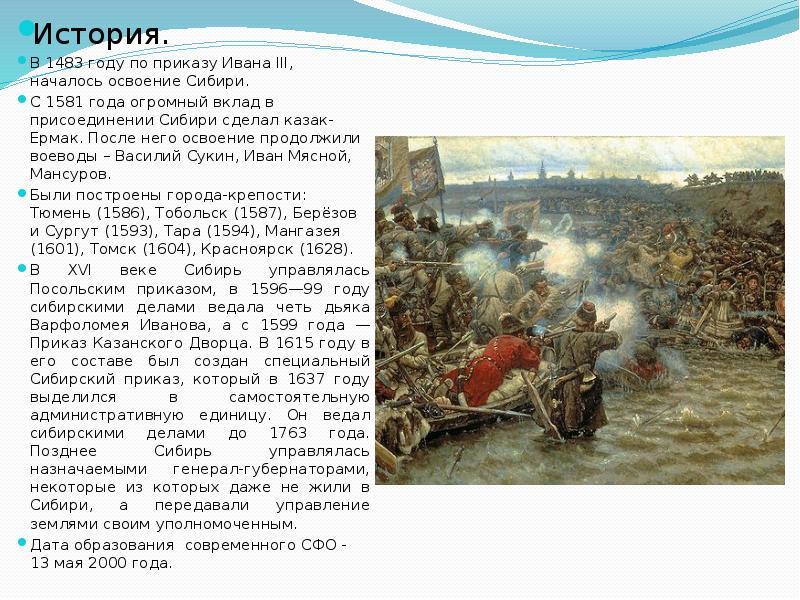 История. История. В 1483 году по приказу Ивана III, началось освоение Сибири. С 1581 года огромный в