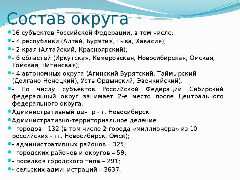 Состав округа 16 субъектов Российской Федерации, в том числе: - 4 республики (Алтай, Бурятия, Тыва,