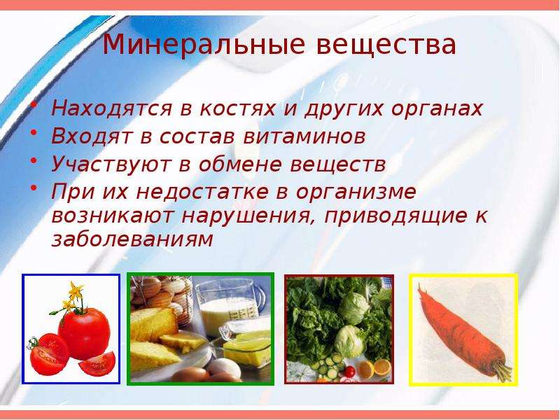 Минеральные вещества Находятся в костях и других органах Входят в состав витаминов Участвуют в обмен