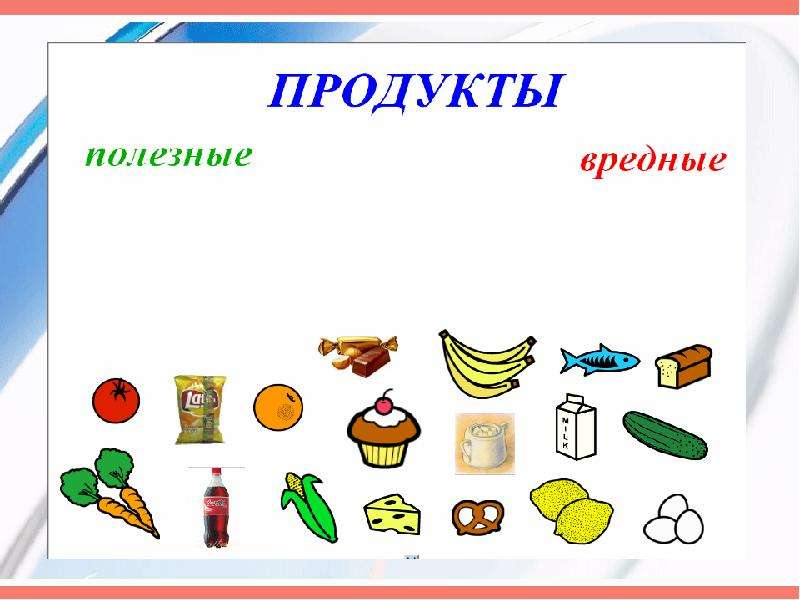 Значение и состав пищи, рис. 28