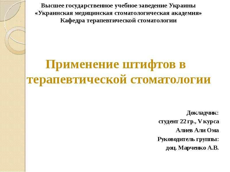 Презентация Применение штифтов в терапевтической стоматологии