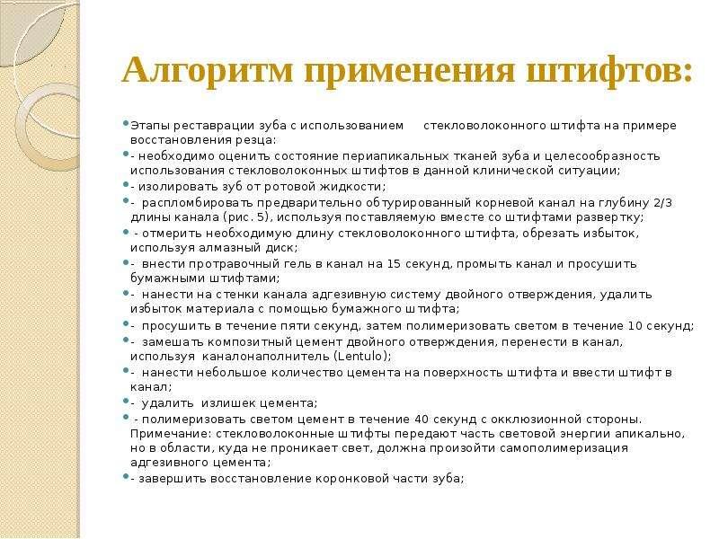 Алгоритм применения штифтов: Этапы реставрации зуба с использованием стекловолоконного штифта на при