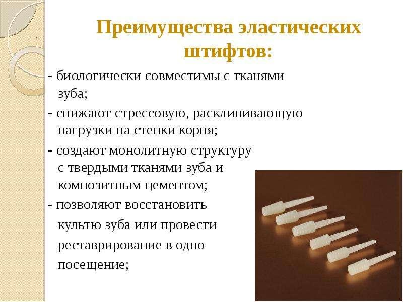 Преимущества эластических штифтов: - биологически совместимы с тканями зуба; - снижают стрессовую, р