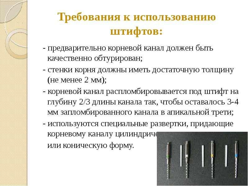 Требования к использованию штифтов: - предварительно корневой канал должен быть качественно обтуриро