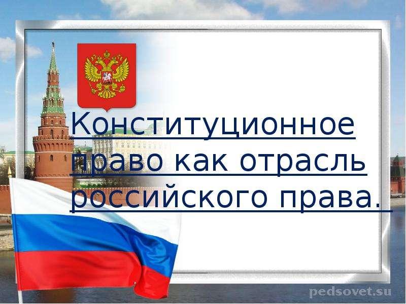 Презентация Конституционное право как отрасль российского права