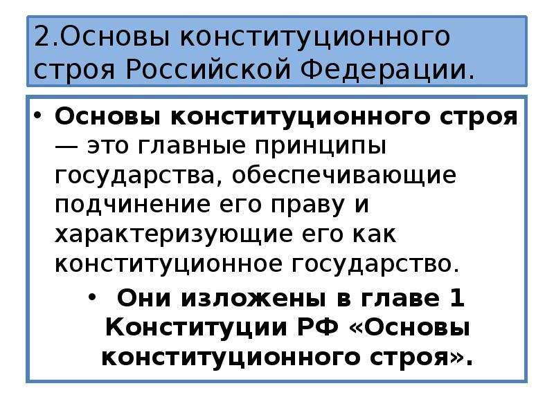 2. Основы конституционного строя Российской Федерации. Основы конституционного строя — это главные п